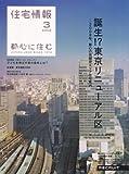 住宅情報 2008年 03月号 [雑誌]