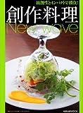 創作料理New wave―独創性とインパクトで勝負! (旭屋出版MOOK)