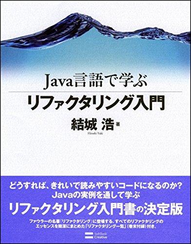 Java言語で学ぶリファクタリング入門の詳細を見る