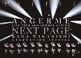 アンジュルムライブツアー2019夏秋「NextPage」~中西香菜卒業スペシャル~[DVD](特典なし)