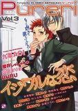 Pureri 3 (kobunsha BLコミックシリーズ)