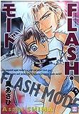 FLASH・モード / 島 あさひ のシリーズ情報を見る
