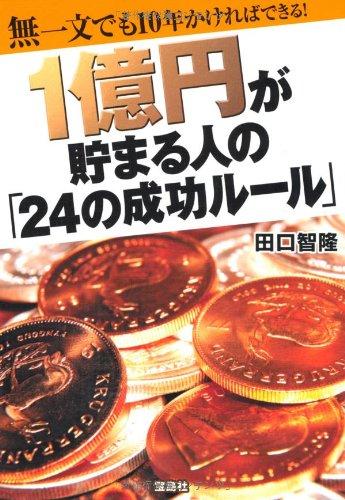 1億円が貯まる人の「24の成功ルール」 ~無一文でも10年かければできる!の詳細を見る