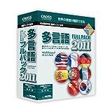 多言語フルパック 2011
