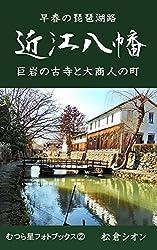 近江八幡: 巨岩の古寺と大商人の町 むつら星フォトブックス (むつら星文庫)