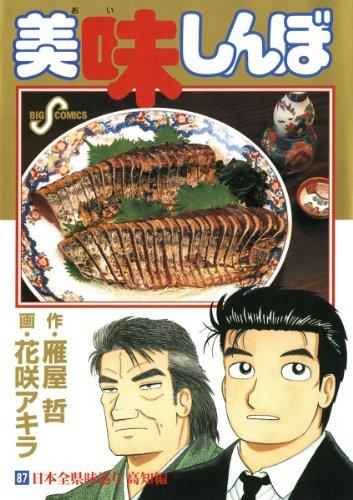 美味しんぼ(87) (ビッグコミックス)