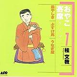 おやこ寄席ライブCD 7巻 皿やしき他 (<CD>)