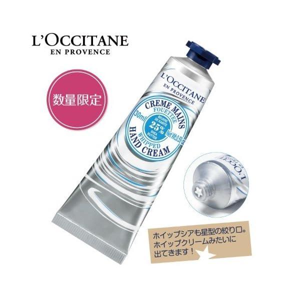 ロクシタン(LOCCITANE) ホイップシア...の紹介画像3