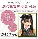 AKB48 渡辺麻友 卒業コンサート 歴代劇場壁写真 2012年