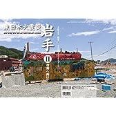 東日本大震災 岩手2 写真集 ([テキスト])