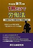 司法試験論文対策 1冊だけで労働法—労働基準法・労働契約法・労働組合法