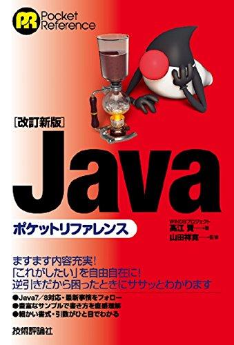 [改訂新版]Javaポケットリファレンス