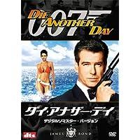 007 ダイ・アナザー・デイ デジタル・リマスター・バージョン