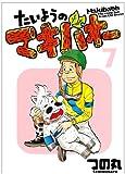 たいようのマキバオー 7 (プレイボーイコミックス)