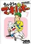 たいようのマキバオー 第7巻