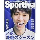Sportiva 羽生結弦 いざ、決戦のシーズン(集英社ムック)
