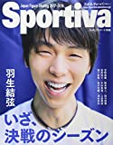 Sportiva 羽生結弦 いざ、決戦のシーズン(集英社ムック) 集英社