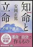【新装版】知命と立命―人間学講話 (安岡正篤人間学講話) (<CD>)