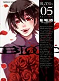 BLOOD+(5) (角川コミックス・エース)