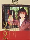 夜会Vol.17 2/2 [DVD]