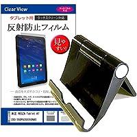 メディアカバーマーケット 東芝 REGZA Tablet AT3S0/35D PA3S035DNAS【7インチ(1280x800)】機種用 【ポータブルスタンド と 反射防止液晶保護フィルム のセット】 角度調整自在 折り畳み式