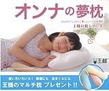 オンナの夢枕 (専用カバー付) W50×D33×H10cm 【王様のマルチ枕をプレゼント】