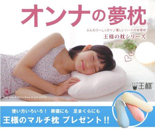 オンナの夢枕 (専用カバー付) W50×D33×H10cm 【王様のマルチ枕をプ...