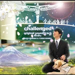 NHK土曜ドラマ「チャレンジド」オリジナル・サウンドトラック