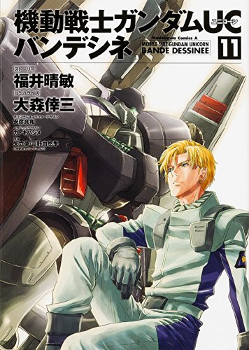 機動戦士ガンダムUC バンデシネ (11) (カドカワコミックス・エース)の詳細を見る