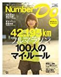 Sports Graphic Number Do Spring 2013 フルマラソン100人のマイ・ルール (Number PLUS)
