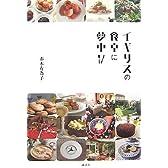 イギリスの食卓に夢中 (講談社の実用BOOK)