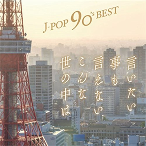 J-POP 90's Best ~言いたい事も言えないこんな世の中は~