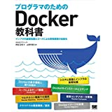 Amazon.co.jp: プログラマのためのDocker教科書 インフラの基礎知識&コードによる環境構築の自動化 電子書籍: WINGSプロジェクト阿佐志保, 山田祥寛: Kindleストア