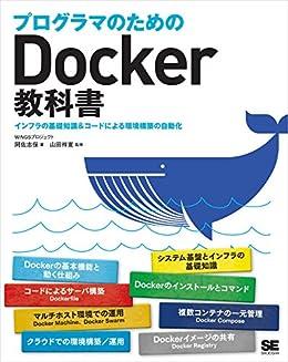[WINGSプロジェクト阿佐志保]のプログラマのためのDocker教科書 インフラの基礎知識&コードによる環境構築の自動化