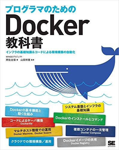 プログラマのためのDocker教科書 インフラの基礎知識&コードによる環境構築の自動化の詳細を見る