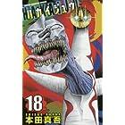 ハカイジュウ 18 (少年チャンピオン・コミックス)
