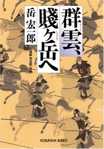 群雲、賤ヶ岳へ (光文社時代小説文庫)の詳細を見る