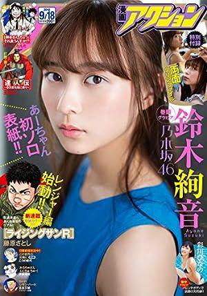 漫画アクション 2018年9/18号[雑誌]