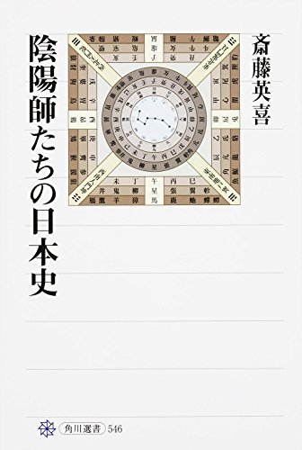 陰陽師たちの日本史 (角川選書)の詳細を見る