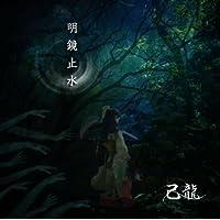 明鏡止水(初回限定盤)(DVD付)