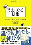 「図解 うまくなる技術 行動科学を使った自己成長の教科書」石田淳