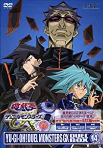 遊☆戯☆王デュエルモンスターズGX DVDシリーズ DUEL BOX 14