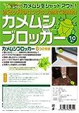 【天然ハッカ油使用】カメムシブロッカー 10個セット 【カメムシ対策にはカメムシ忌避剤】【安心の日本製】