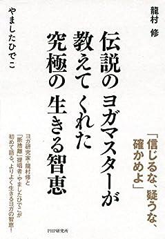 [龍村 修, やました ひでこ]の伝説のヨガマスターが教えてくれた 究極の生きる智恵