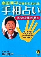 島田秀平の幸せになれる手相占い 隠れた才能&性格篇 (KAWADE夢文庫)