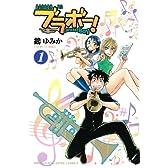 ブラボー!(1) (講談社コミックス)