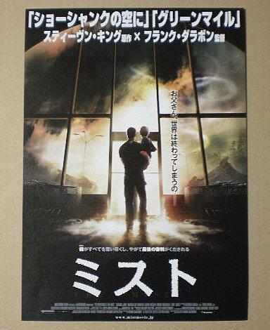 【映画チラシ】ミスト フランク・ダラボン トーマス・ジェーン [映画チラシ]