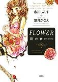 FLOWER花の蜜from femina