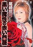 尾崎魔弓 黒い魔性の赤い薔薇[DVD]
