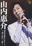 10周年記念コンサート~あしたへ一歩~ [DVD]